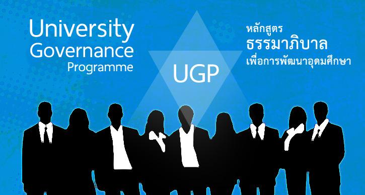 ugp2560