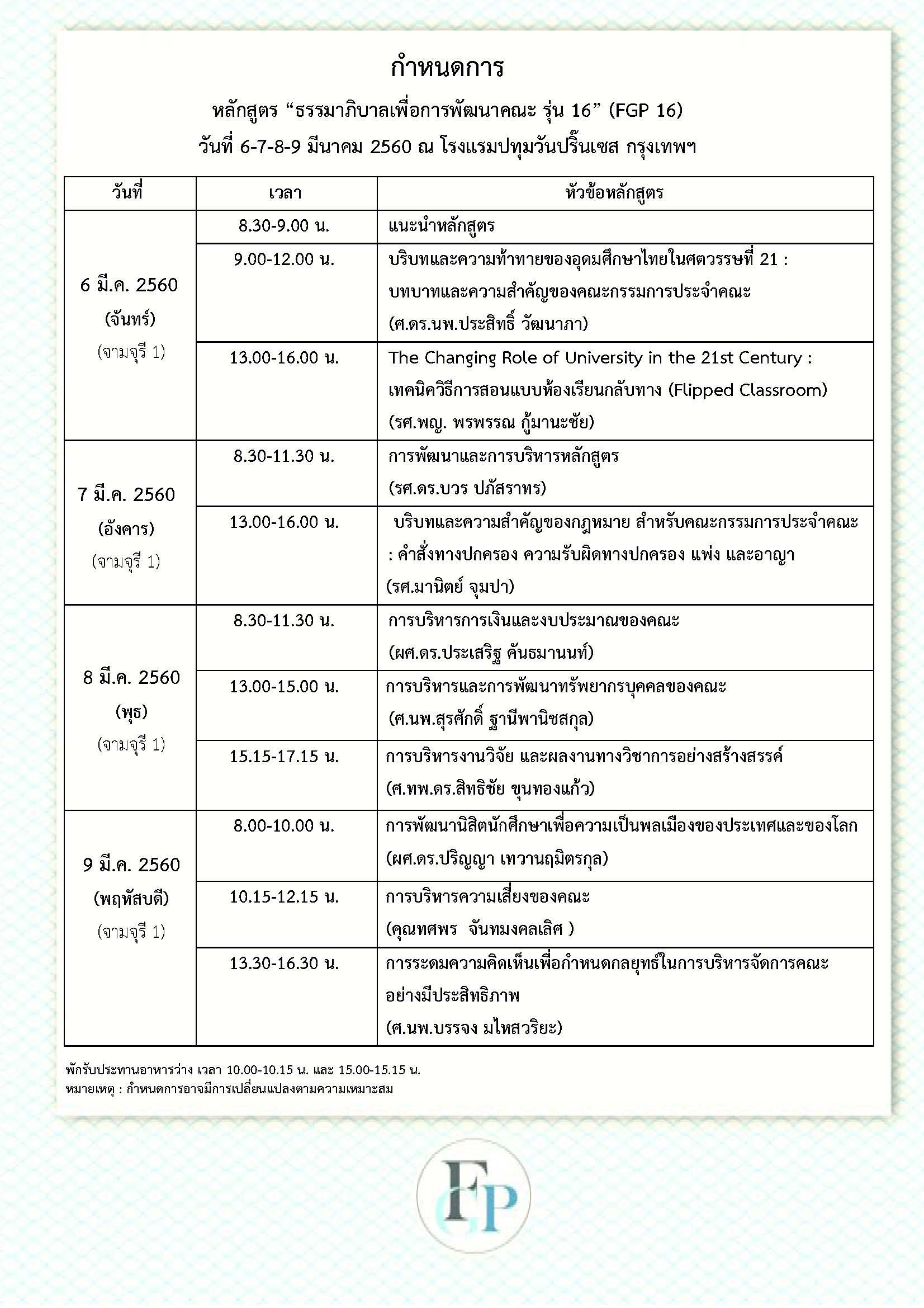 agenda-fgp16