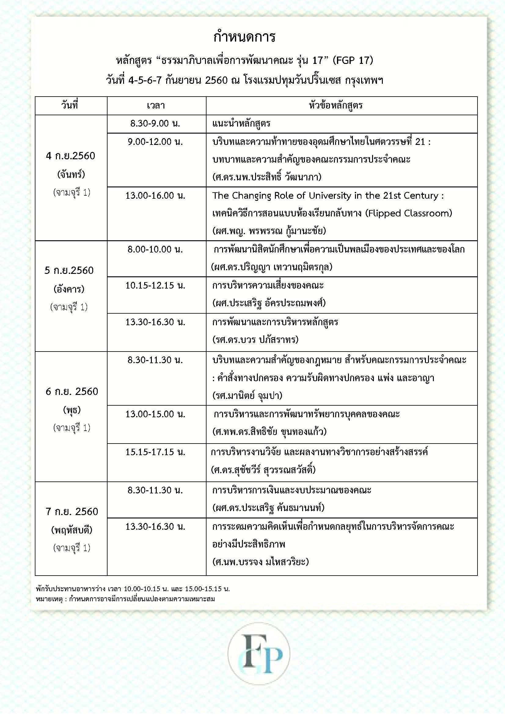 agenda-fgp17