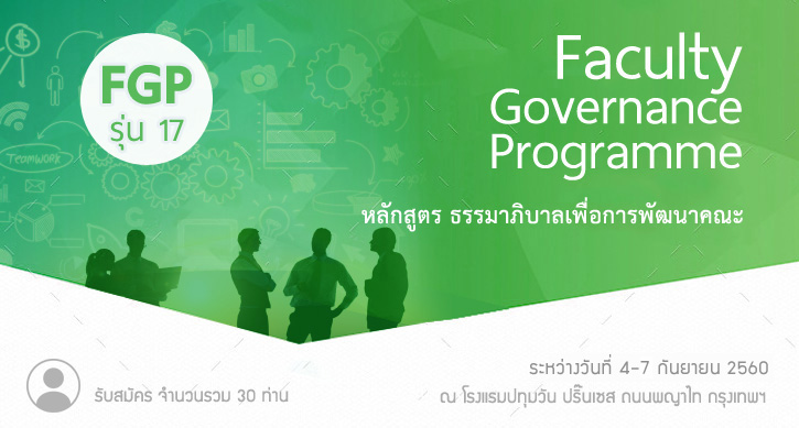 fgp17_banner
