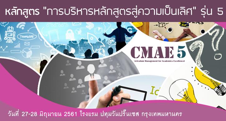 cmae5_banner