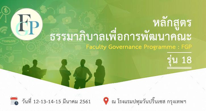 FGP18-banner