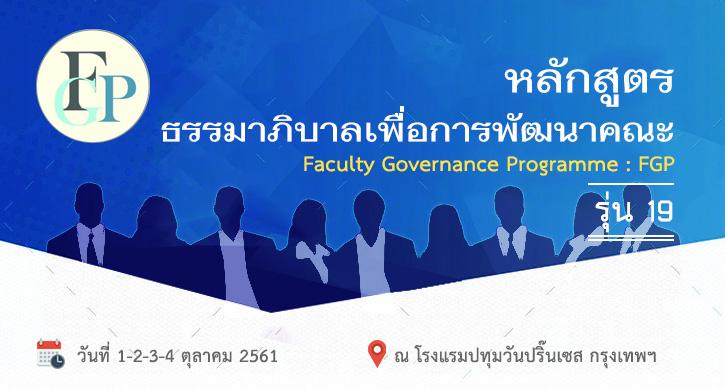 FGP19-banner