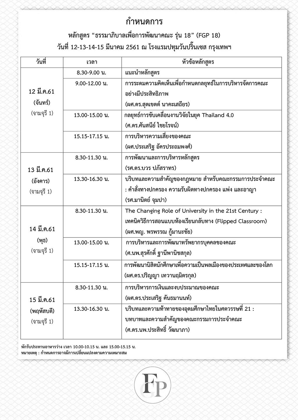 agenda-fgp18