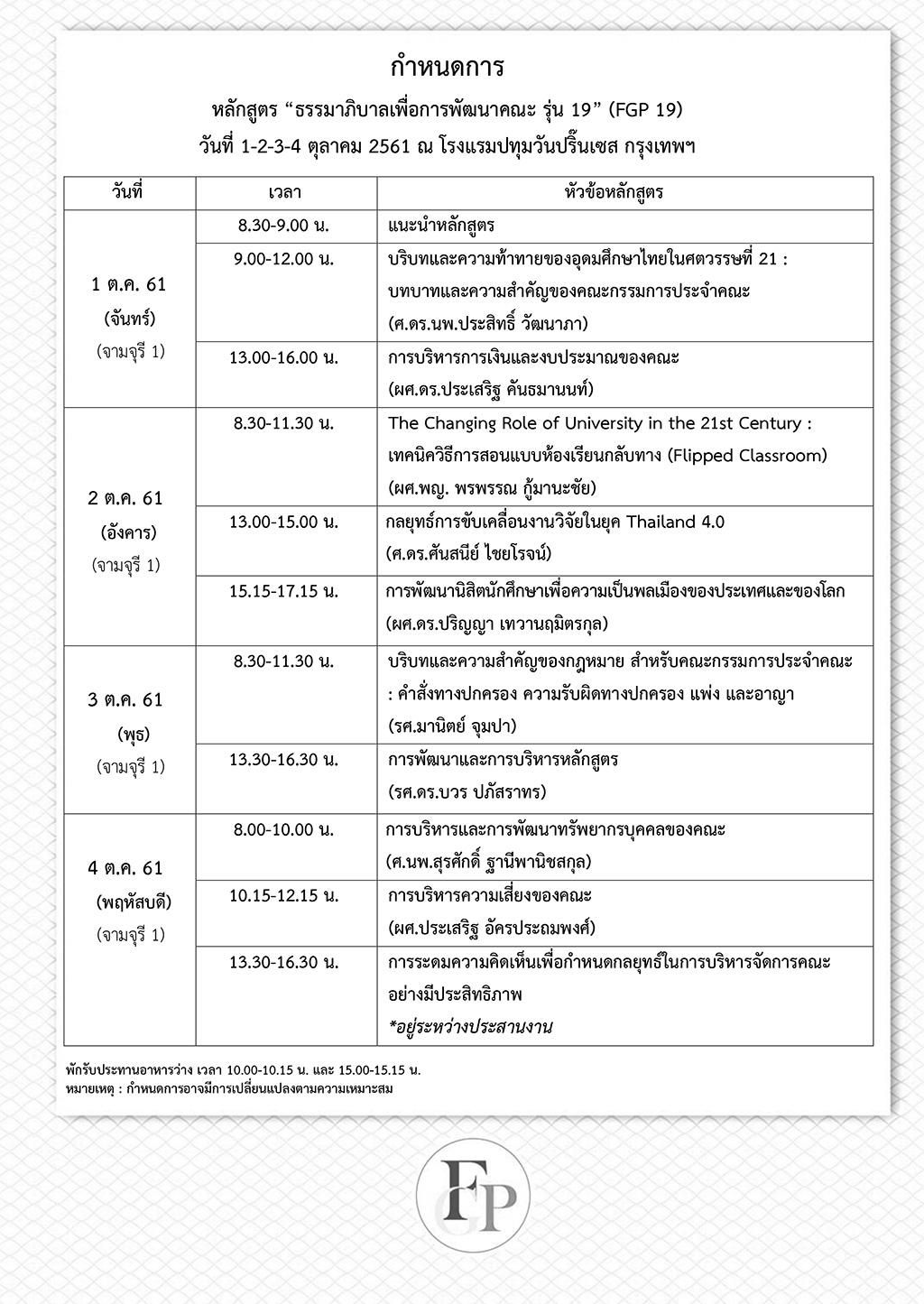agenda-fgp19