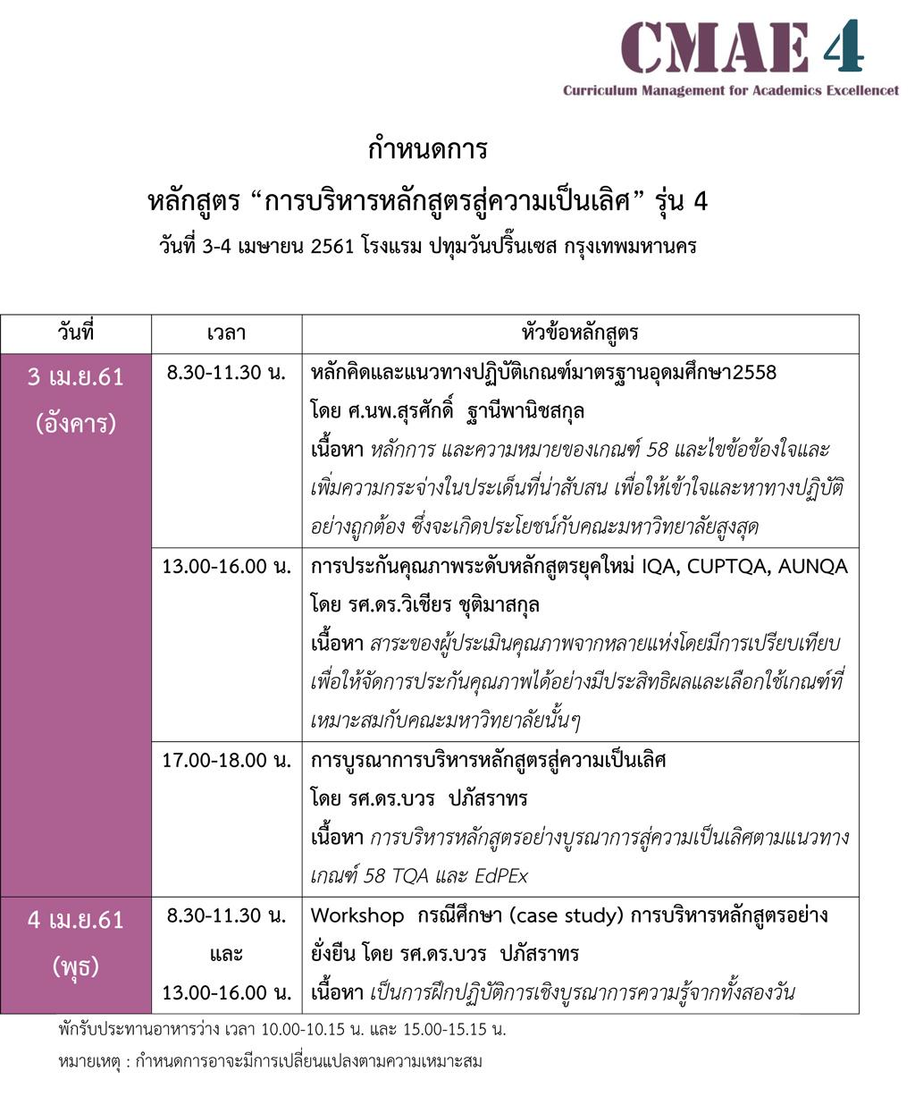 cmae4_agenda