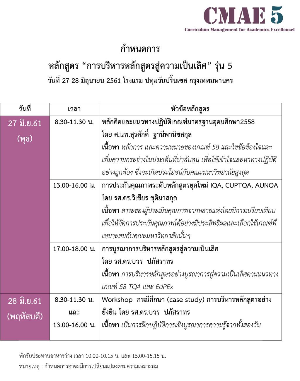 cmae5_agenda
