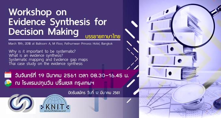 WSHevidencesynthesis