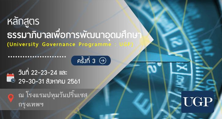 UGP_banner61-03