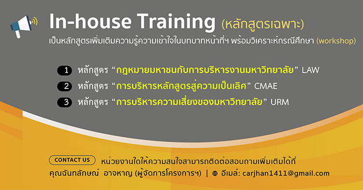 In-house-Training2