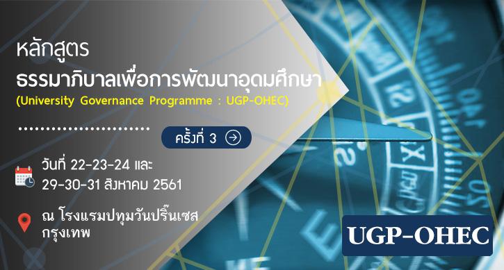 ugp2561-3