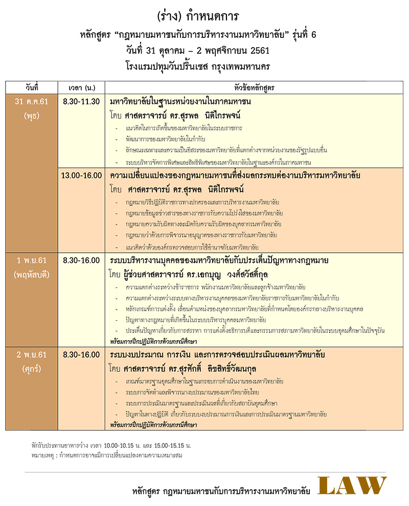 agenda-law6