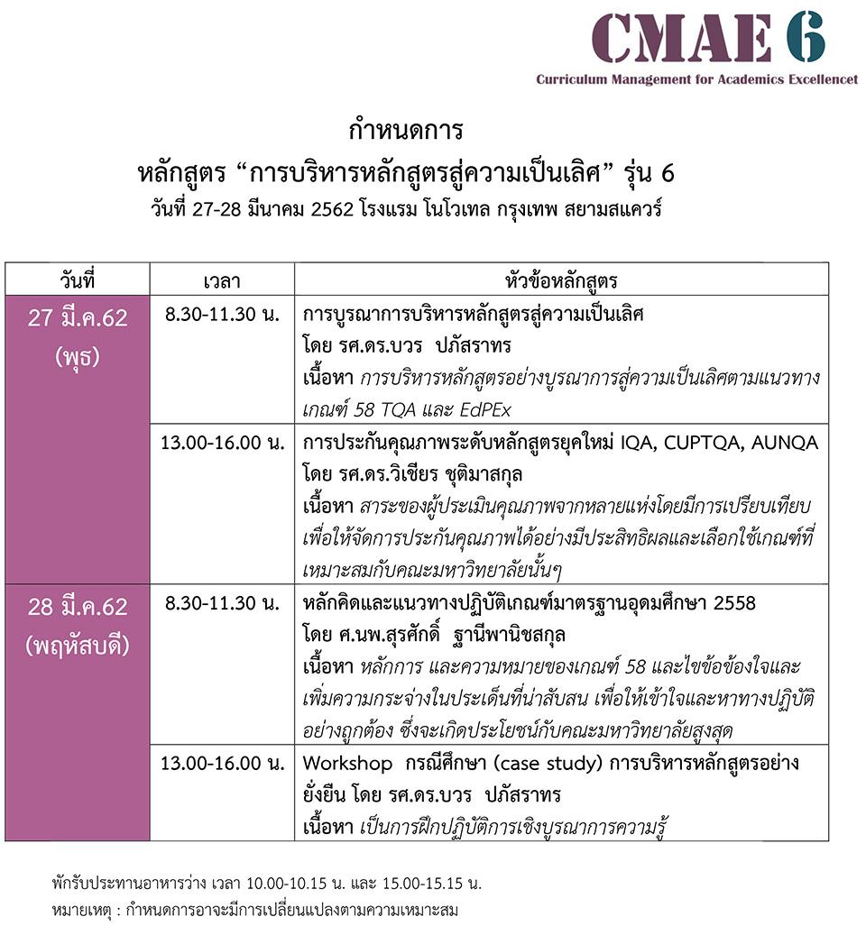 cmae6_agenda