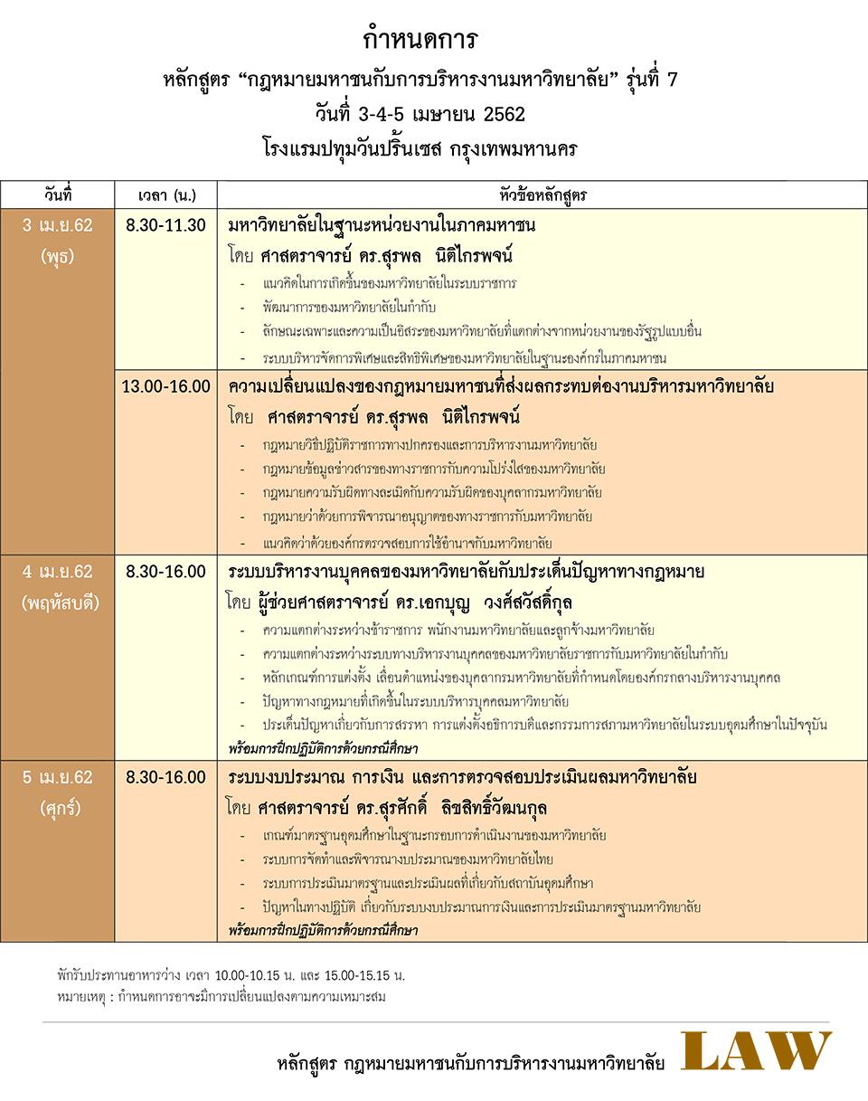 agenda-law7