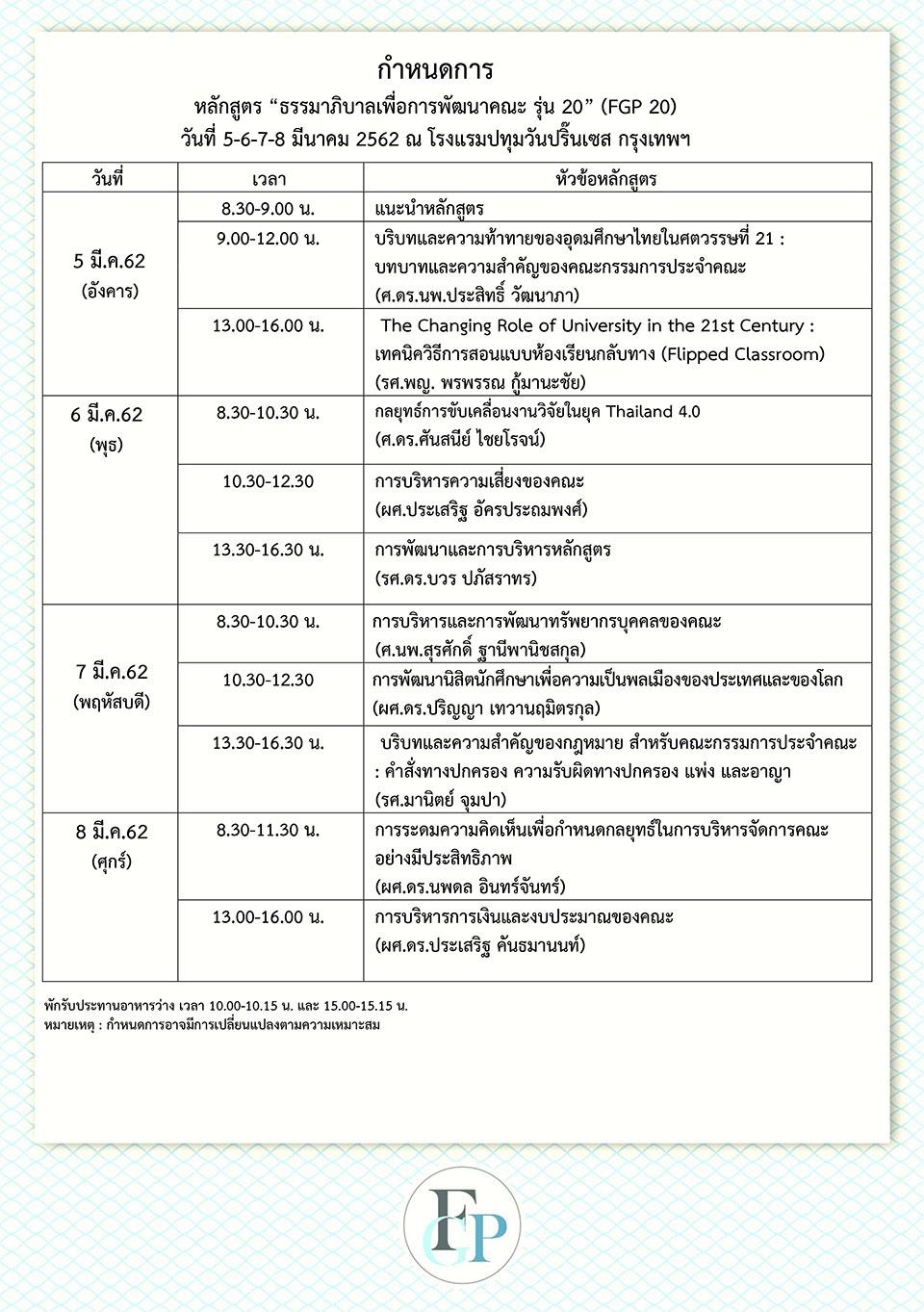 agenda-fgp20