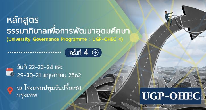 ugp2562-4