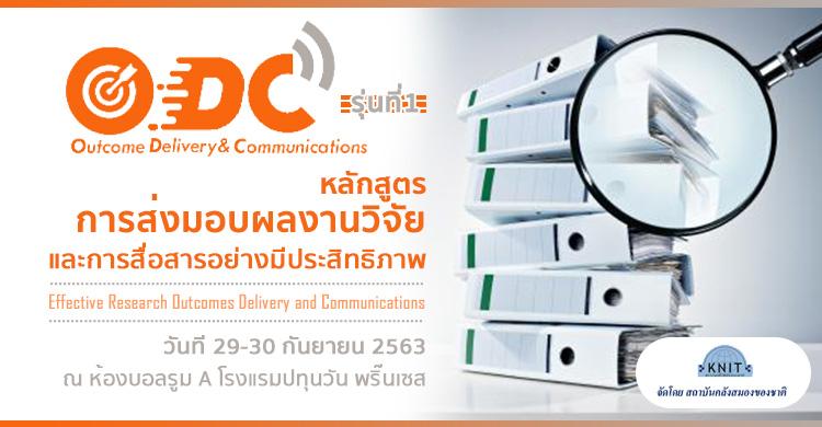 OD-C-1_banner
