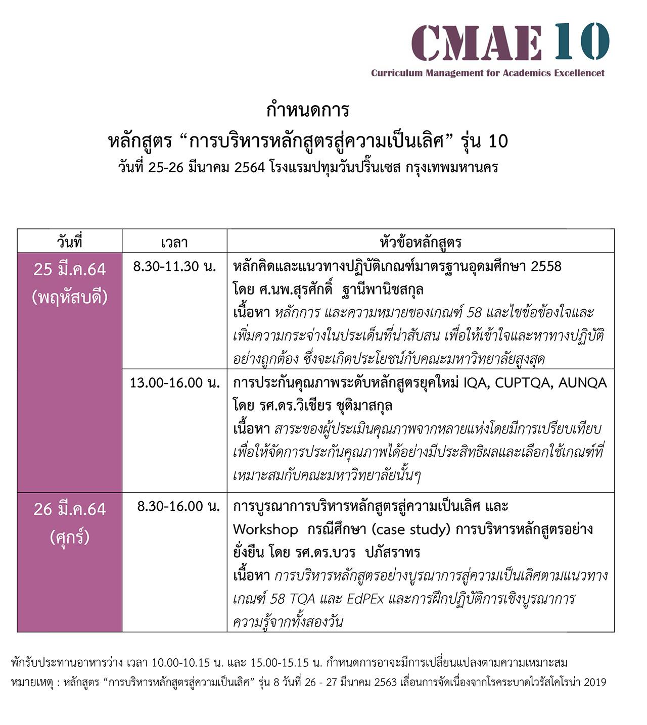 cmae10_agenda