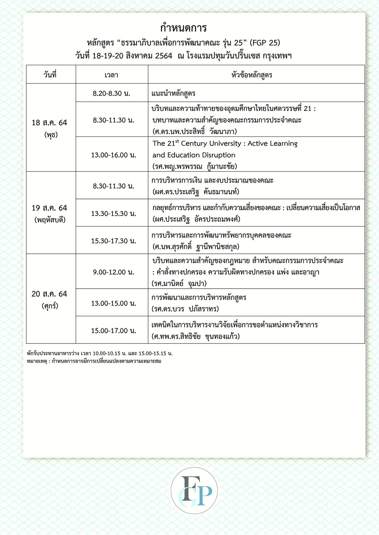 agenda-fgp25