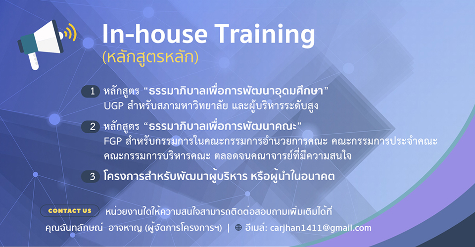 In-house-Training3a