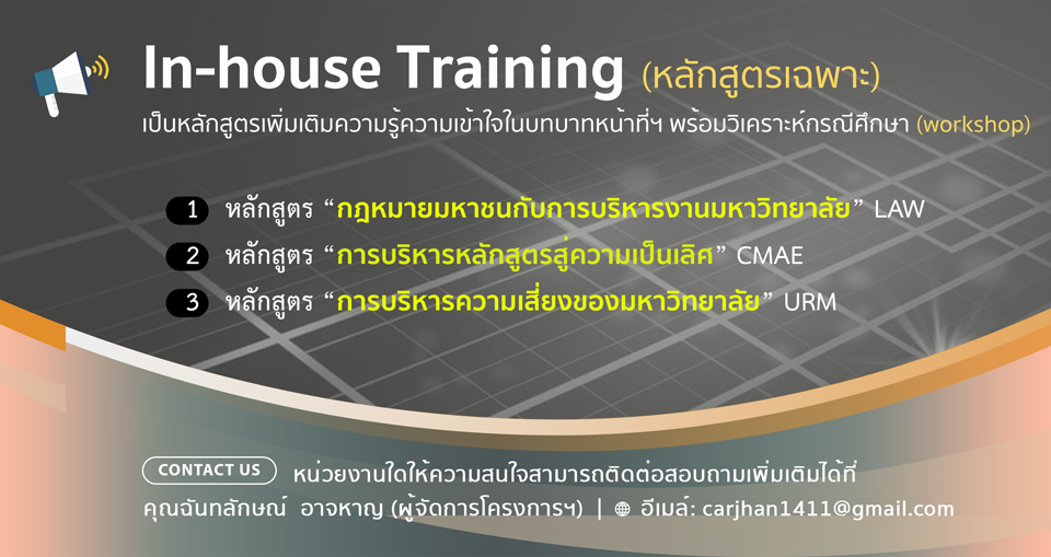 In-house-Training4